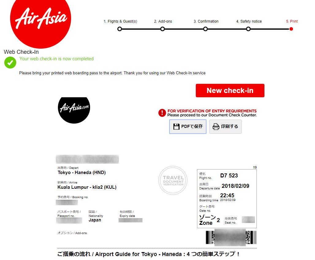 AirAsia チェックイン